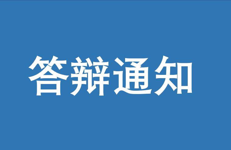 2017南京理工大学EMBA学位论文预答辩及答辩通知