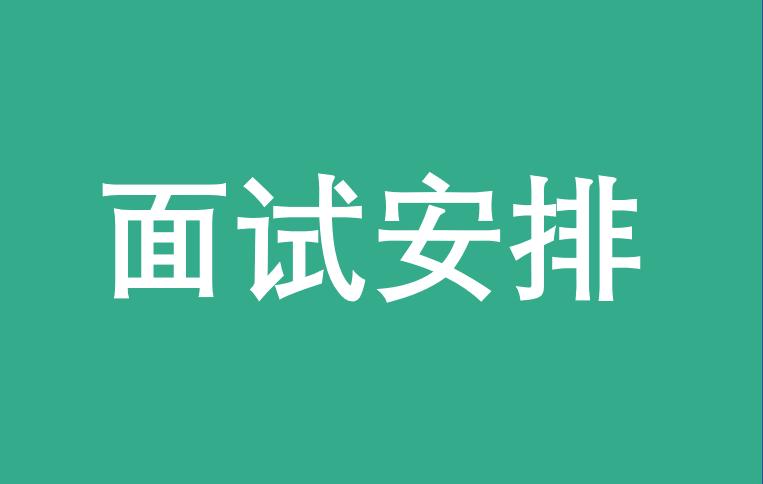 北京理工大学EMBA项目2018年提前面试安排通知