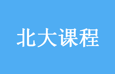 北京大学EMBA课程一览表