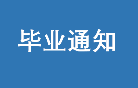 """关于华南理工大学EMBA举行""""毕业典礼""""的通知"""