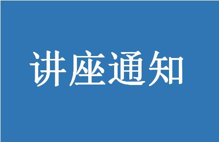 新疆财经大学EMBA《收购兼并与资产重组》讲座通知