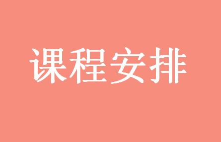 天津财经大学EMBA2016级北京班7月课程安排