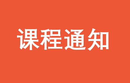 云南大学EMBA6月公开课即将开始|6月29日