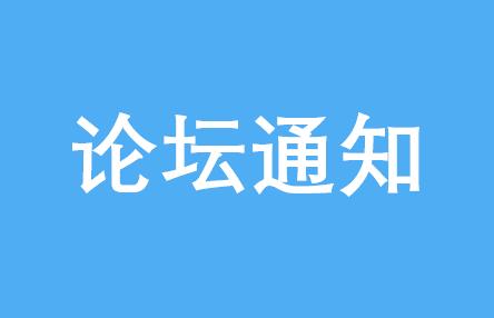 华南理工大学EMBA将举办高峰论坛|7月14日