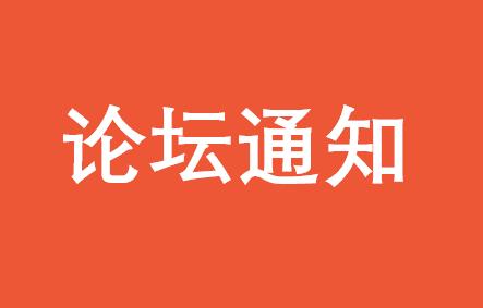 湖南大学EMBA2017营销科学与应用国际论坛通知|7月1日