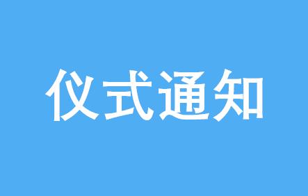 武汉大学EMBA将举行2016-2017届硕士专业学位授予仪式