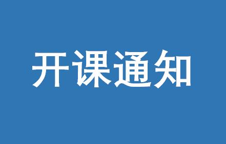 东北财经大学EMBA北京10班7月开课通知