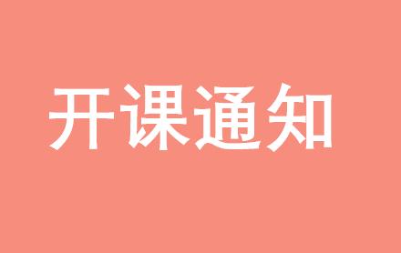 东北财经大学EMBA北京11班7月开课通知