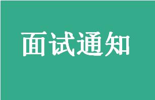 同济大学EMBA2018年入学预面试(第四批)通知
