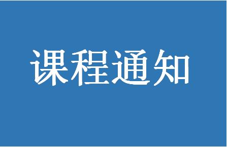 东北财经大学EMBA北京10班8月开课通知