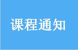 东北财经大学EMBA北京11班8月开课通知