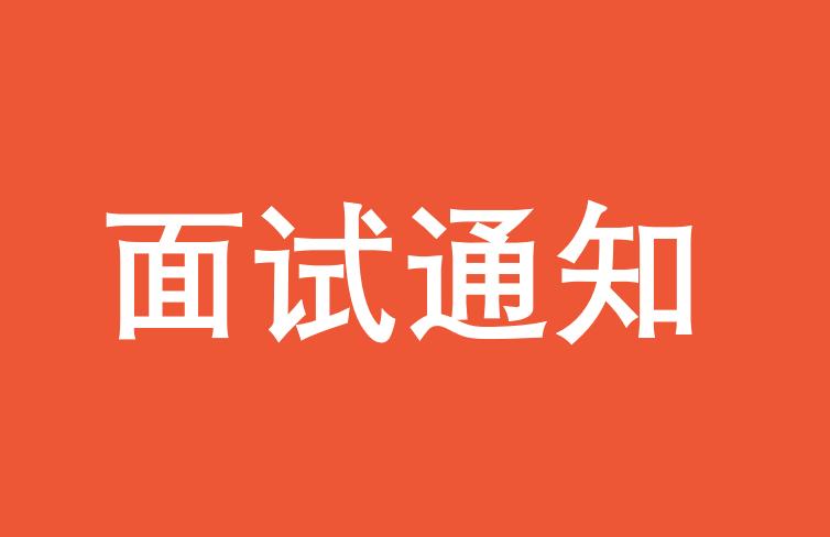 北大汇丰商学院EMBA2018级面试通知(8月)