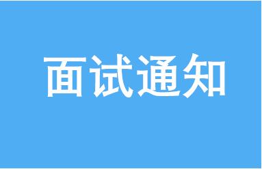 2018级华南理工大学EMBA提前批(第五批)面试通知