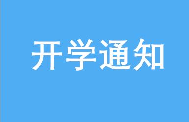 中国科学技术大学EMBA17级开学通知