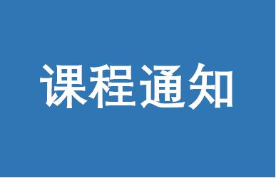 东北大学EMBA9月份课程通知(9月7日-10日)