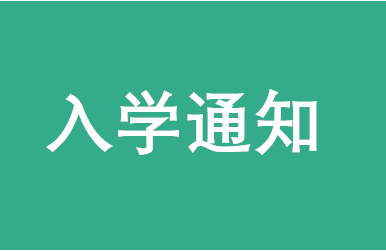 中国科学技术大学EMBA2017年秋季入学报到通知