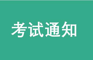 中国科学技术大学EMBA2017级学生参加2017年下半年大学英语四、六级考试报名通知
