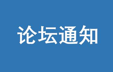 """上海财经大学EMBA""""商界精英论坛""""通知丨9月16日"""