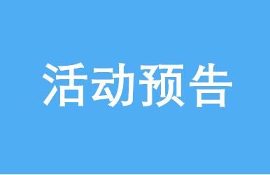 """上海交通大学EMBA即将开展""""E起探秘 文化绍兴""""主题活动"""
