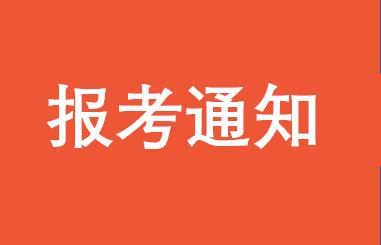 中南大学EMBA2018年入学报考通知