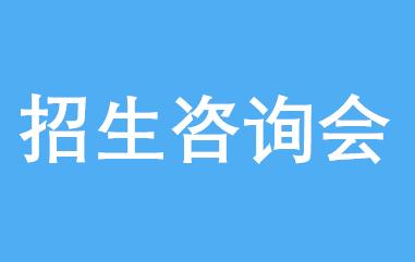 暨南大学EMBA2018年招生咨询会|9月23日