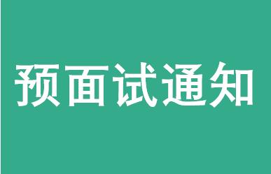 上海财经大学EMBA2018年入学第四批预面试通知
