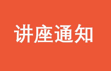 """中南EMBA""""中国中药投资并购项目研究""""讲座"""