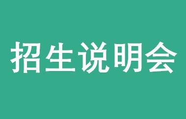 云南大学2018年EMBA/MBA招生说明会