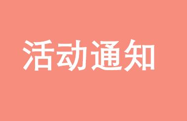 华南理工大学EMBA举办2017诺奖得主中国行|10月14日