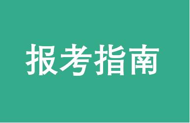 长江商学院EMBA2018年研究生统考报考指南