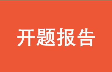 武汉大学EMBA开题报告会流程及要求