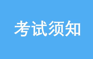 华南理工大学EMBA2018年入学考试(4414报名点)现场确认须知