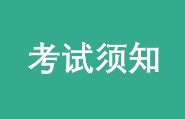 北京科技大学报考点2018年EMBA考试报名现场确认须知