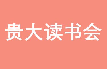 贵州大学菁英(EMBA&MBA)第二届读书会公告