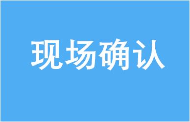 2018年四川大学EMBA四川大学报考点现场确认安排及注意事项