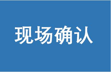 2018年EMBA招生考试广西大学报考点现场确认须知