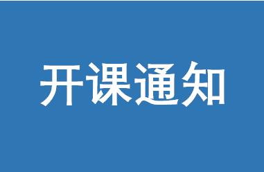 电子科技大学EMBA《商法》课程开课通知丨11月18-19日