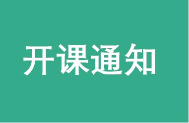 东北财经大学EMBA北京10班、11班11月开课通知