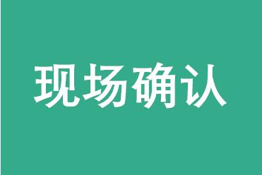 2018年EMBA考试四川各考点现场确认信息汇总