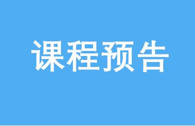 南京理工大学EMBA课程预告丨主讲:东南大学李东教授
