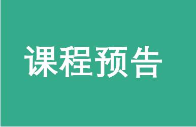 南京理工大学EMBA《商业模式与企业成长性》课程预告