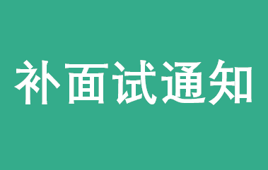 2017西南财大EMBA课程班补面试通知
