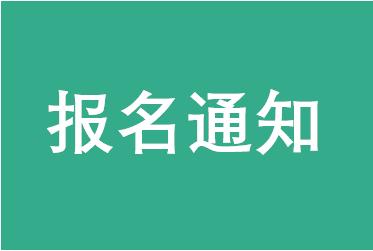"""2017年北京交通大学EMBA""""秒速六英里""""金秋长跑比赛报名开始"""