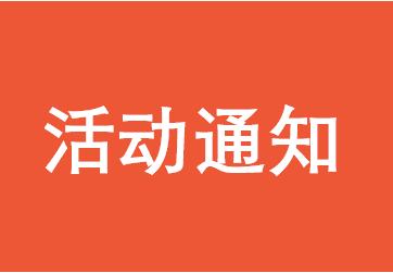 2017年北京交通大学EMBA金秋联谊会暨知行EMBA户外俱乐部成立仪式活动通知
