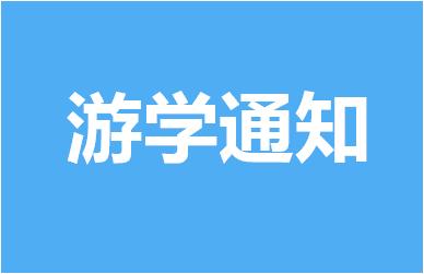 华理商学院2018台湾游学预报名通知