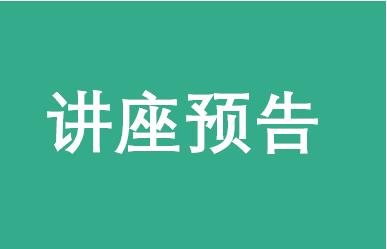 东华大学EMBA讲座预告丨管理咨询与职业规划