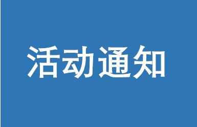 """11月25日丨北交大EMBA项目2018年""""万人公益大模考""""活动通知"""