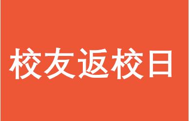 广西大学EMBA校友返校日丨12月9日