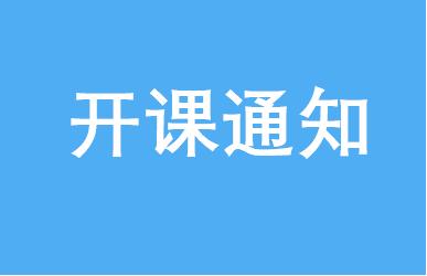 天津财经大学EMBA2016级北京班12月开课通知
