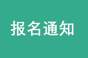 北大光华EMBA第十九届北大光华新年论坛报名中